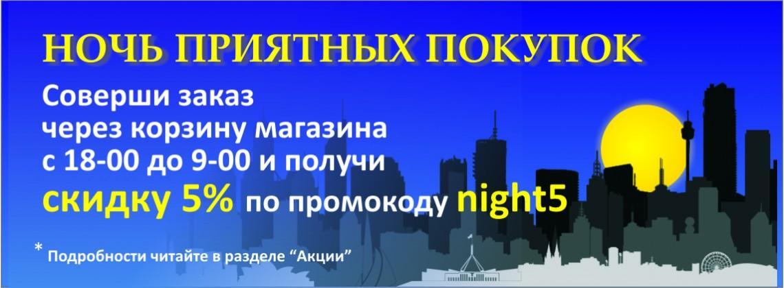 Ночь приятных покупок