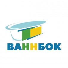 Ваннбок
